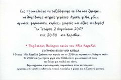 20_xronia_karavaki08